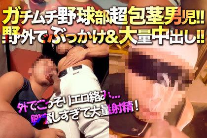 ガチムチ×野球部×超包茎エロ男児に終始目隠しでやりたい放題!.jpg