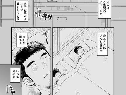 [ひげ大福] の【息子は俺で欲情する】
