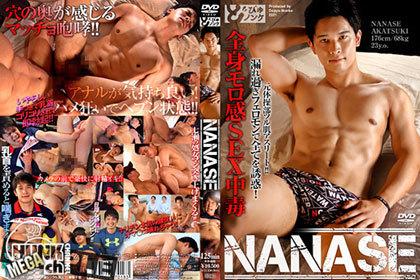 [どぴゅノンケ] NANASE.jpg