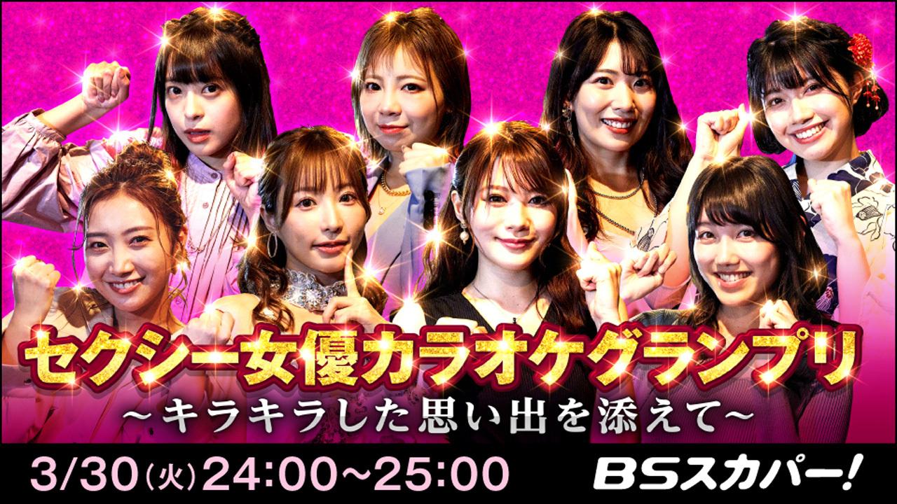 セクシー女優カラオケグランプリ001