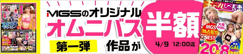MGS動画セール001