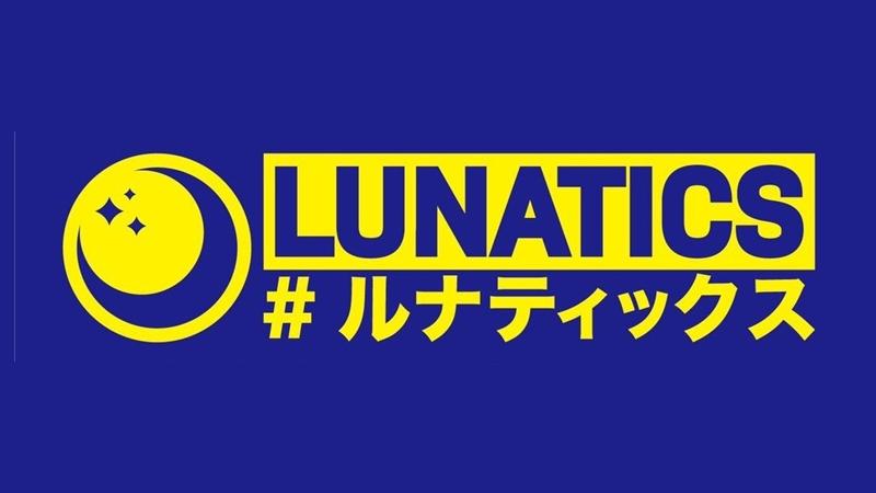 ルナティックス