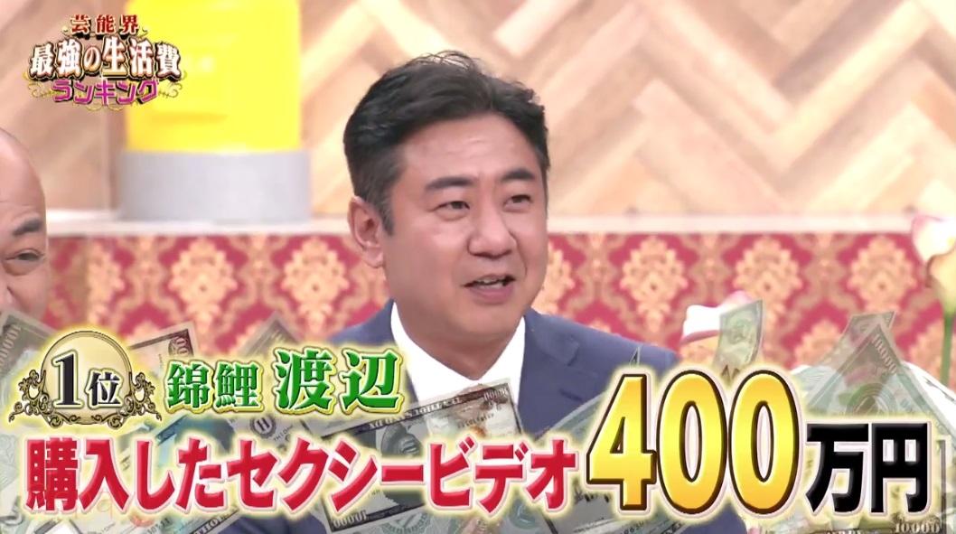 錦鯉渡辺隆001