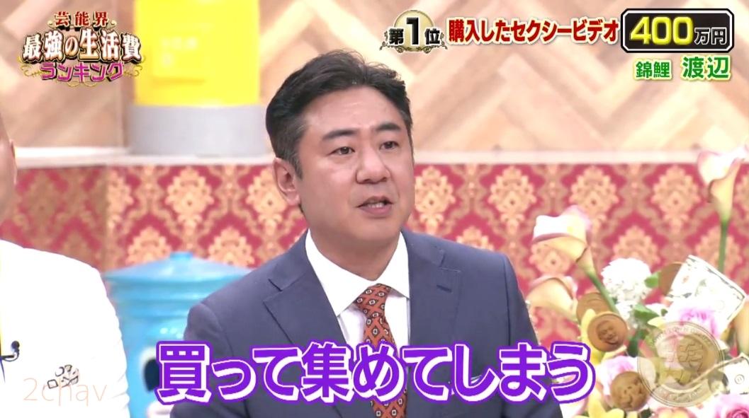錦鯉渡辺隆002