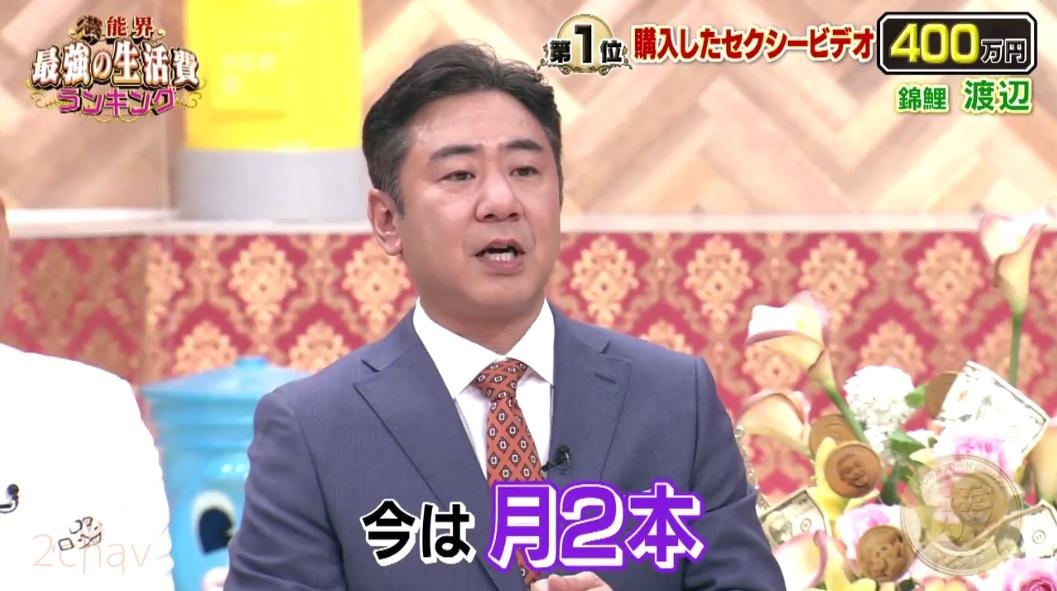 錦鯉渡辺隆003