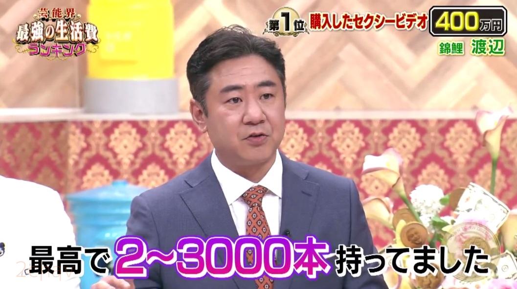 錦鯉渡辺隆004