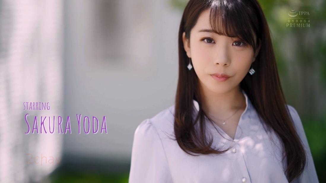 与田さくら001