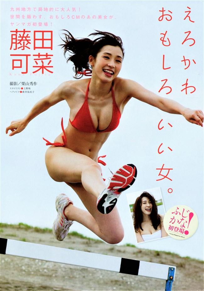 藤田可菜~週プレの水着グラビアは思った以上にエロボディーで超興奮したぞ!0002shikogin