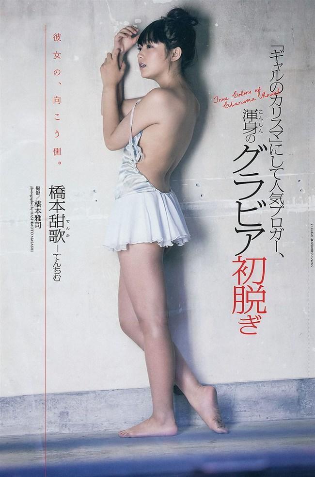 橋本甜歌(てんちむ)~トップユーチューバーの映画フルヌード濡れ場とエログラビア!0012shikogin