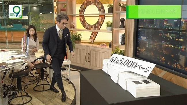 桑子真帆~NEWS WATCH 9で超突き出たニット服での胸元にニュースそっちのけで興奮!0011shikogin