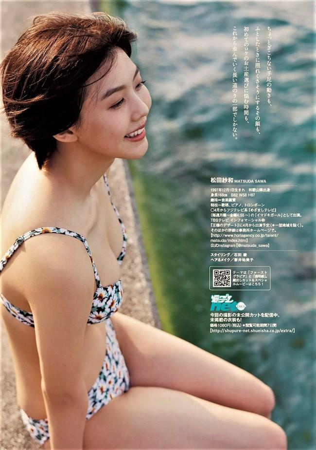 松田紗和~めざましテレビメンバーのエロ可愛い水着グラビアが最高にヌケる!0008shikogin