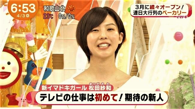 松田紗和~めざましテレビメンバーのエロ可愛い水着グラビアが最高にヌケる!0011shikogin