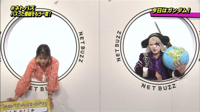 杉浦友紀~NHK新番組「NET BUZZ」にて久々に胸の谷間を披露!やっぱデカいや!0004shikogin