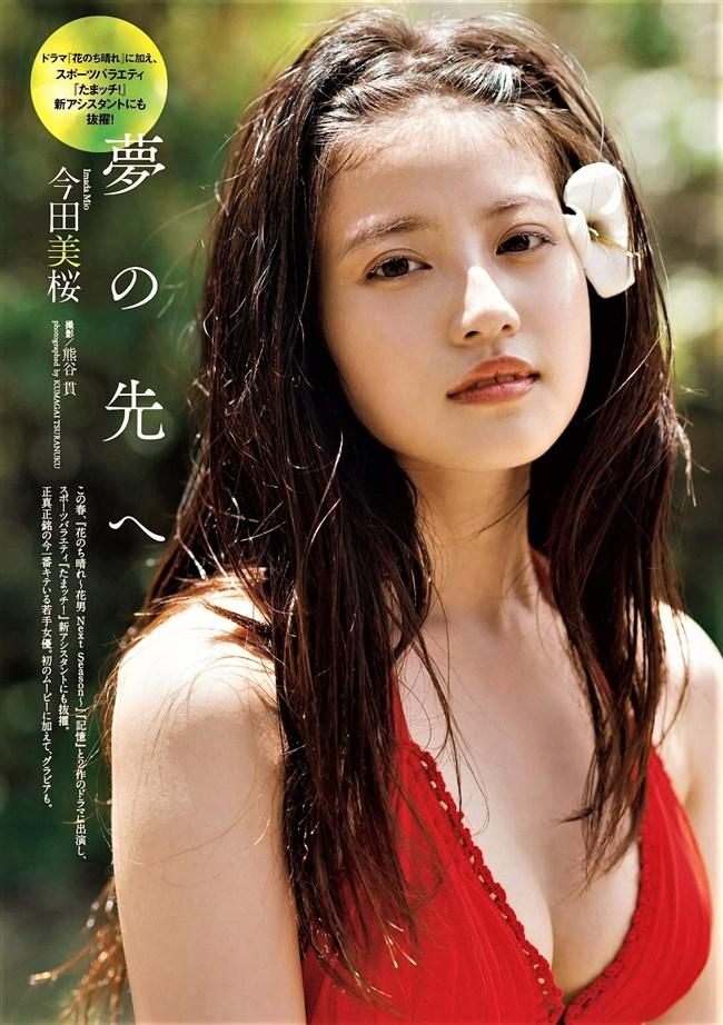 今田美桜~週プレのエロ可愛凄ぎる水着グラビアは最高!オッパイ大きいしスタイル抜群!0002shikogin