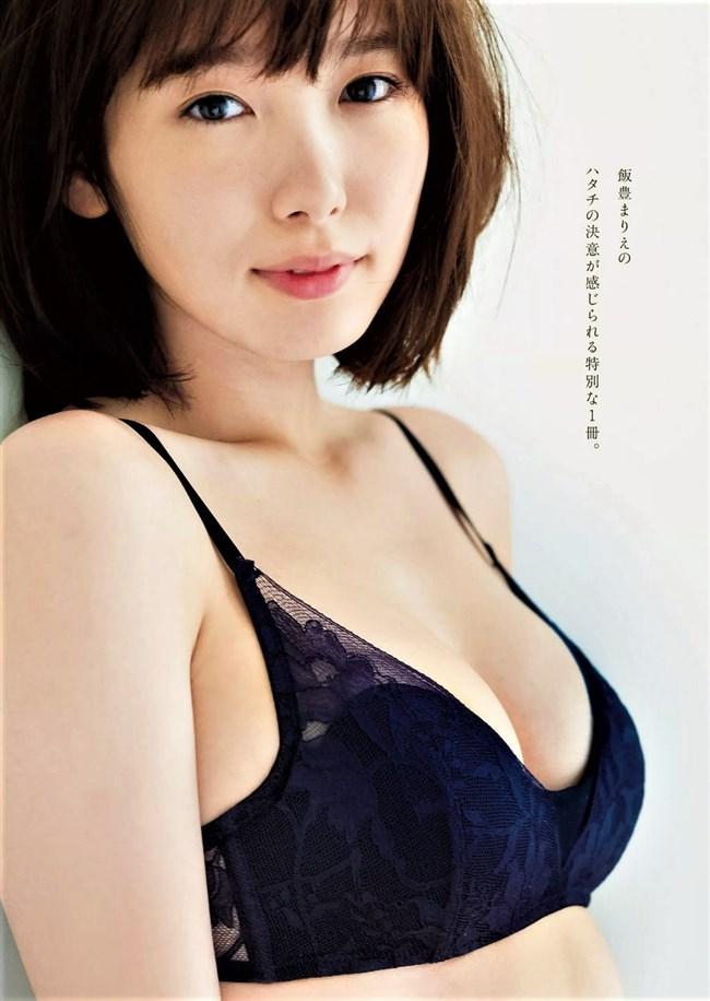 飯豊まりえ~週プレの水着グラビア!スレンダーで巨乳なんて凄過ぎるエロ女神!0011shikogin