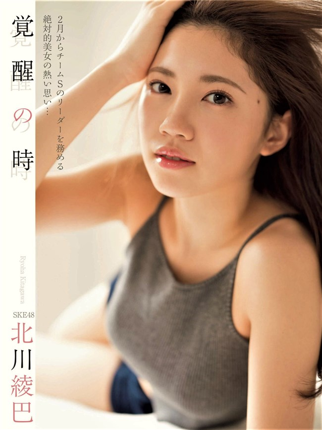北川綾巴[SKE48]~Platinum FLASHのグラビアは超エロ可愛い水着姿を披露してくれ最高!0002shikogin