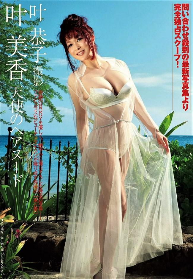 叶美香~FLASHの全裸ヘアヌードが超エロくて即オッキ抜き!美魔女過ぎる!0002shikogin