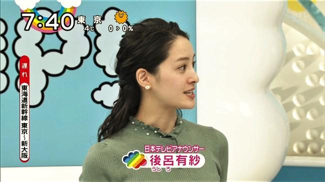 後呂有紗~日テレの新人女子アナはメロンのような巨乳で凄いことになってるwww0002shikogin