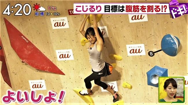 小島瑠璃子~ボルダリングでピッタリ服でオッパイとヒップを強調してたのがエロい!0008shikogin