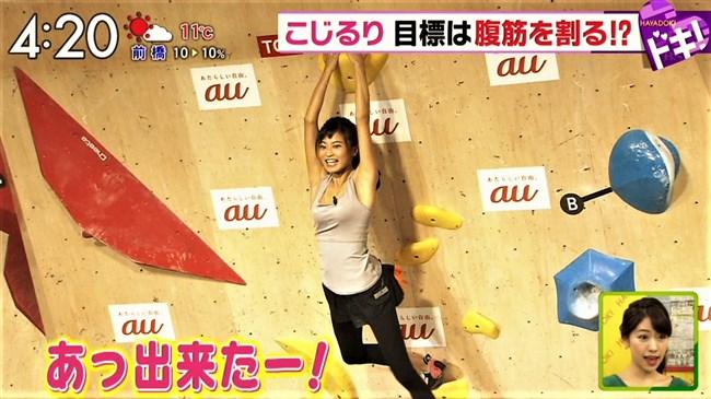 小島瑠璃子~ボルダリングでピッタリ服でオッパイとヒップを強調してたのがエロい!0009shikogin