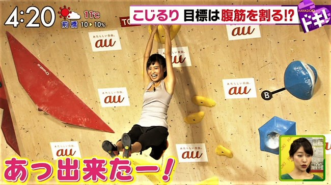 小島瑠璃子~ボルダリングでピッタリ服でオッパイとヒップを強調してたのがエロい!0010shikogin