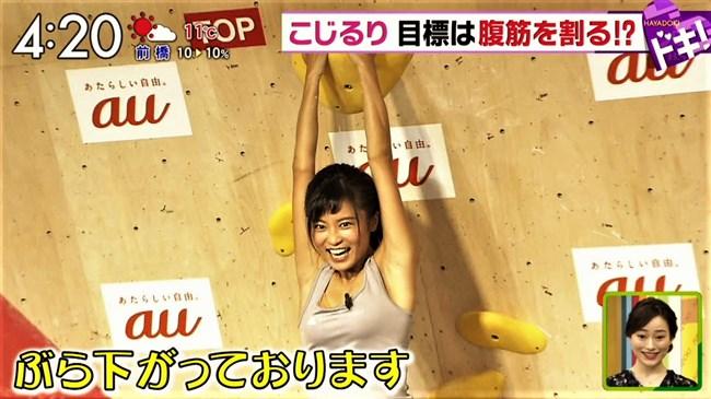 小島瑠璃子~ボルダリングでピッタリ服でオッパイとヒップを強調してたのがエロい!0011shikogin