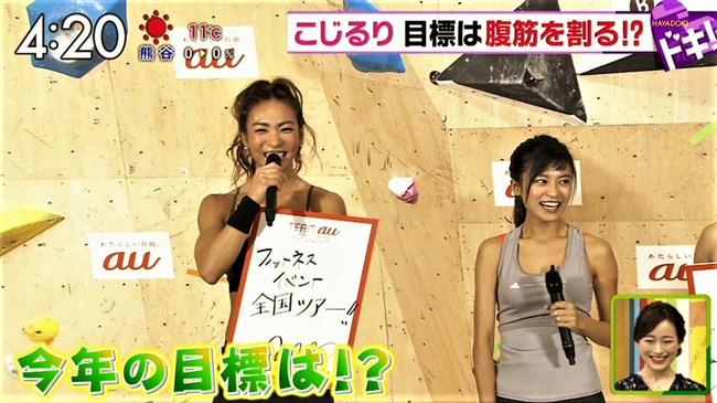 小島瑠璃子~ボルダリングでピッタリ服でオッパイとヒップを強調してたのがエロい!0012shikogin