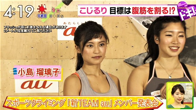 小島瑠璃子~ボルダリングでピッタリ服でオッパイとヒップを強調してたのがエロい!0002shikogin