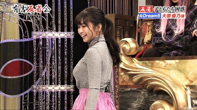 大原優乃~有吉反省会にてオッパイが大き過ぎることをアピールしたのが極エロ!0015shikogin