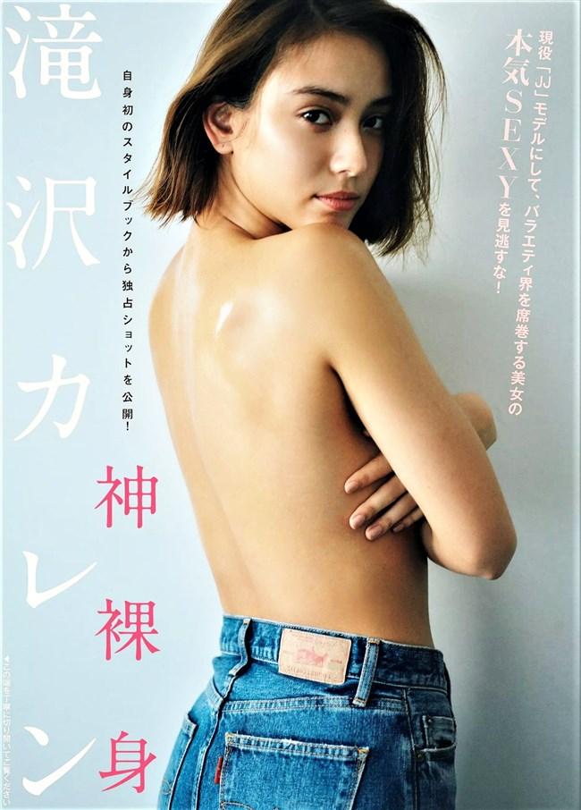 滝沢カレン~FLASHグラビアは上半身ヌードの妖艶な色香を猛アピール!0002shikogin