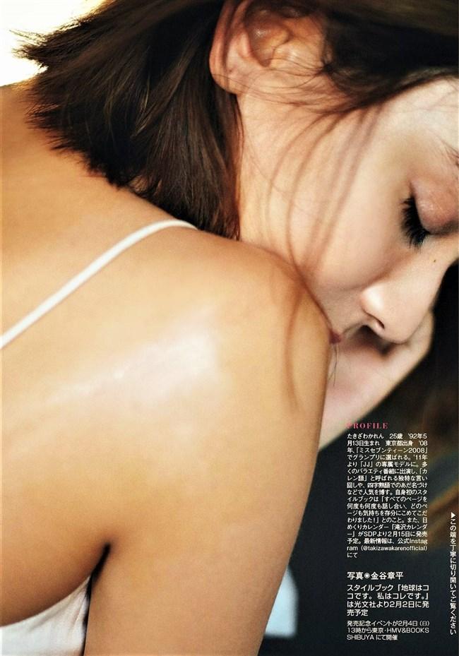 滝沢カレン~FLASHグラビアは上半身ヌードの妖艶な色香を猛アピール!0010shikogin