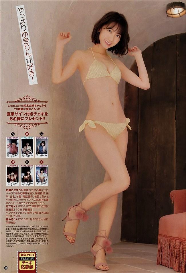 柏木由紀[AKB48]~水着グラビア!髪を切りオッパイも小さくなったのは何故なのか!?0008shikogin
