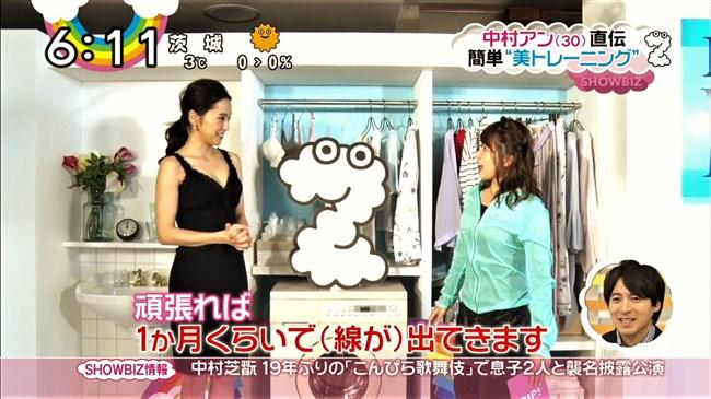 尾崎里紗~ZIP!にて巨乳な胸元を前に突き出すエロポーズ!超エロい感じで最高!0009shikogin