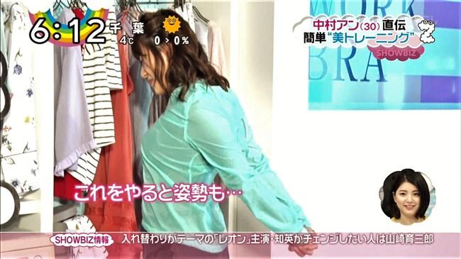 尾崎里紗~ZIP!にて巨乳な胸元を前に突き出すエロポーズ!超エロい感じで最高!0013shikogin