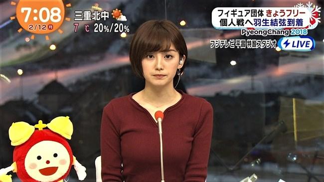 宮司愛海~平昌オリンピックの中継で胸の膨らみがあまりにデカくて騒然となる!0010shikogin