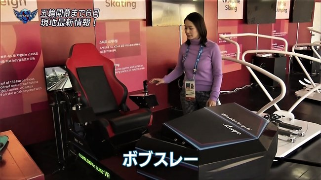 杉浦友紀~ボブスレーのVRシミュレーターに試乗する姿がエロボディーで興奮!0009shikogin