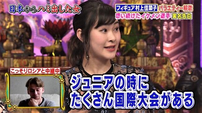 村上佳菜子~平昌オリンピック中継を解説する姿が超可愛い!現役時代のエロ画像と!0006shikogin