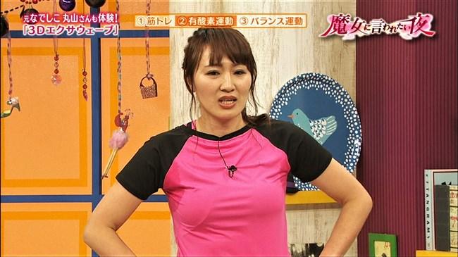 丸山桂里奈~元女子サッカーのセクシー美熟女が見せた胸の膨らみとブラ線丸出し!0011shikogin