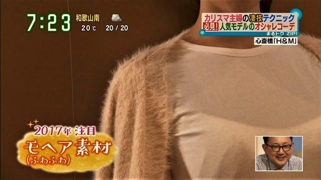 虎谷温子~す・またん!でのTシャツ透けブラとニット服での胸の膨らみに興奮!0004shikogin