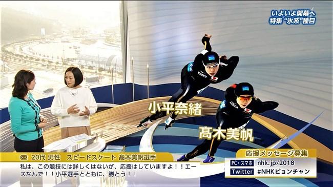 杉浦友紀~平昌五輪中継でピタパン過ぎて太ももと下腹部がエロくなって大変!0016shikogin