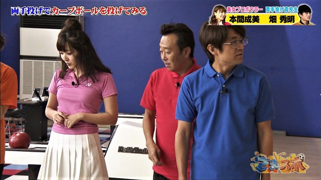 鈴木愛理~ボウリングでのTシャツを突き出すような胸の膨らみが超エロかった!0007shikogin