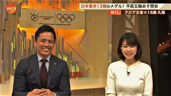 鈴木唯~オリンピック中継でのニット服オッパイの膨らみがエロ可愛い!0004shikogin