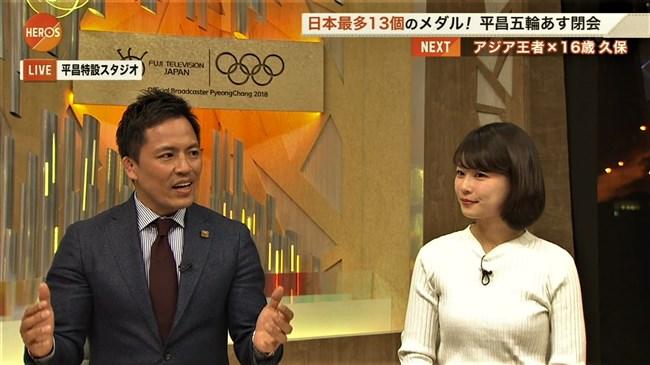 鈴木唯~オリンピック中継でのニット服オッパイの膨らみがエロ可愛い!0002shikogin