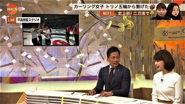 鈴木唯~オリンピック中継でのニット服オッパイの膨らみがエロ可愛い!0009shikogin