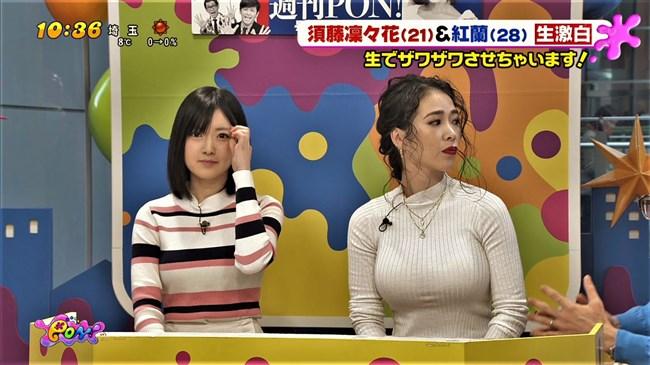 紅蘭~日テレPON!でのニット服姿が巨乳を強調し過ぎて笑うしかないなという感じ!0011shikogin