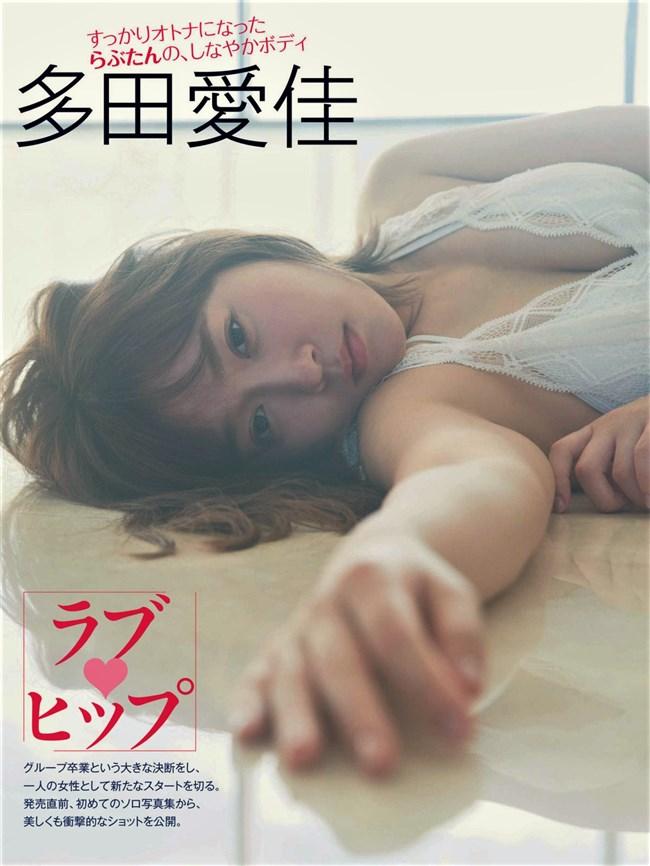 多田愛佳~フライデー水着グラビアは白ビキニでプリプリしたボディーが最高!0002shikogin