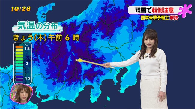 國本未華~PON!での天気予報は天気図よりもオッパイにしか目がいかなかった!0009shikogin