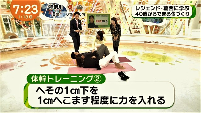 岡副麻希~めざましテレビの体操で胸の膨らみが凄くエロくてセクシーだったぞ!0006shikogin