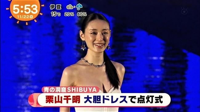 栗山千明~青の洞窟SHIBUYA点灯式での胸の谷間出しまくりのドレス姿が妖艶!0002shikogin