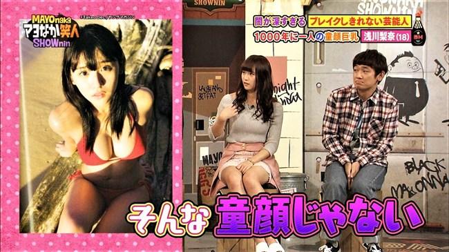 浅川梨奈[SUPER☆GiRLS]~パンチラしそうなミニスカ姿の美脚が超セクシーでたまらない!0003shikogin